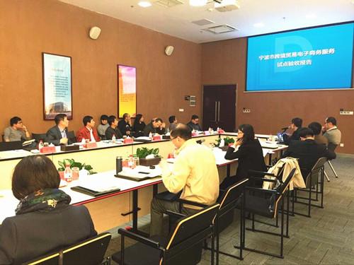 宁波成为全国首个完成跨境贸易电子商务服务试点项目竣工...