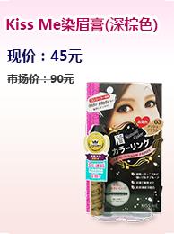 日本Kiss Me防水染眉膏N03(深棕色)