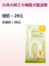 台湾小狮王辛嘴吸式吸涕器