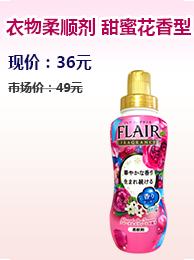 日本花王FLAIR衣物柔顺柔软剂