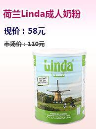 荷兰Linda全脂高钙成人学生奶粉