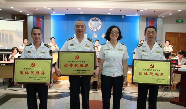 宁波海事局举办纪念建党95周年知识竞赛活动